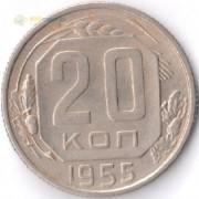 СССР 1955 20 копеек