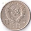Монета СССР 1955 20 копеек