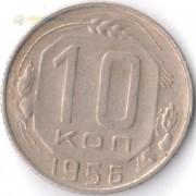 СССР 1956 10 копеек