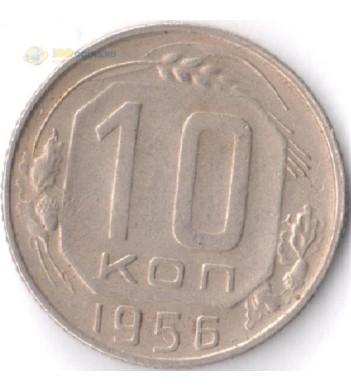 Монета СССР 1956 10 копеек