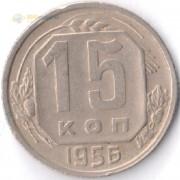 СССР 1956 15 копеек