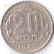 СССР 1956 20 копеек