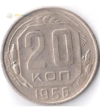 Монета СССР 1956 20 копеек