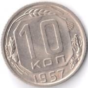 СССР 1957 10 копеек