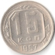 СССР 1957 15 копеек