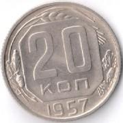 СССР 1957 20 копеек