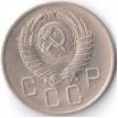 Монета СССР 1957 20 копеек