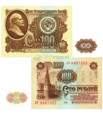 СССР бона (236) 100 рублей 1961
