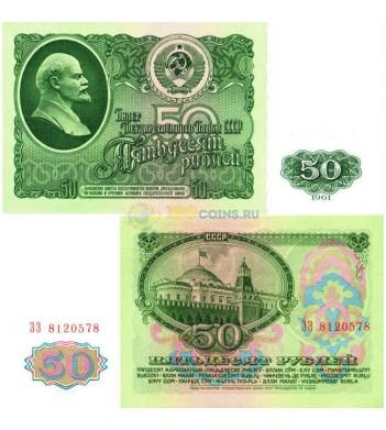 СССР бона (235) 50 рублей 1961