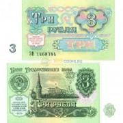 СССР бона (238) 3 рубля 1991