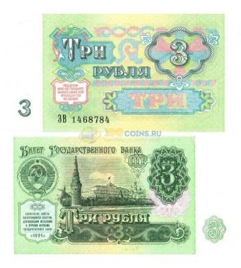 Банкнота СССР 3 рубля 1991 года