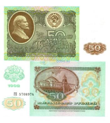 СССР бона (247) 50 рублей 1992