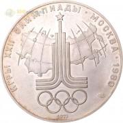 СССР 1977 10 рублей Эмблема олимпиады