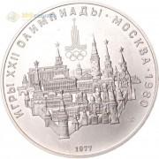 СССР 1977 10 рублей Московский кремль