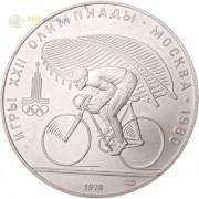 СССР 1978 10 рублей Велоспорт