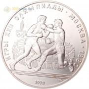 СССР 1979 10 рублей Бокс