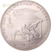 СССР 1978 10 рублей Гребля