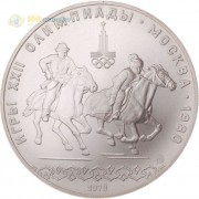 СССР 1978 10 рублей Конный спорт