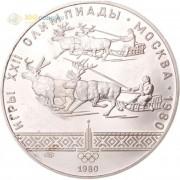 СССР 1980 10 рублей Гонки на оленях