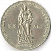 СССР 1965 1 рубль 20 лет Победы над Германией