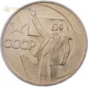 СССР 1967 50 копеек 50 лет Советской власти