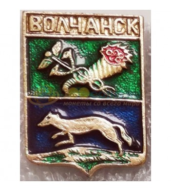 Значок Волчанск