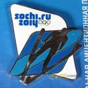 Значок Сочи 2014 Спортивные силуэты-2 Прыжки на лыжах с трамплина