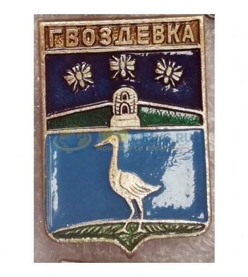 Значок Гвоздевка