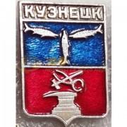 Значок Кузнецк