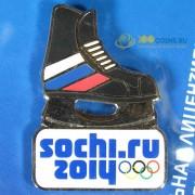 Значок Сочи 2014 Спортивный инвентарь Хоккейные коньки