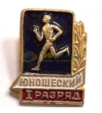 Значок СССР Бег юношеский I разряд