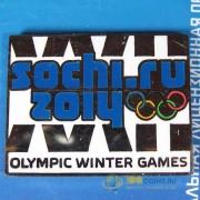 Значок Сочи 2014 XXII Олимпийские зимние игры