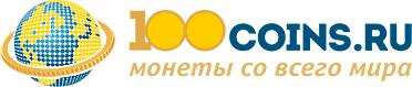 Интернет магазин монет 100COINS.RU